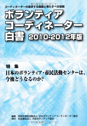 ボランティアコーディネーター白書 2010-2012年版