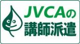 JVCA講師派遣