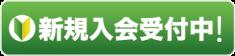 JVCA新規入会