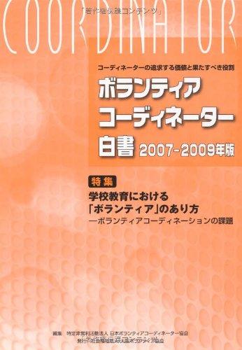 ボランティアコーディネーター白書 2007-2009年版