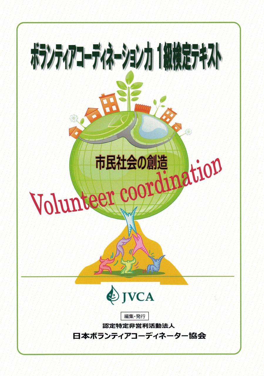 ボランティアコーディション力1級検定テキスト