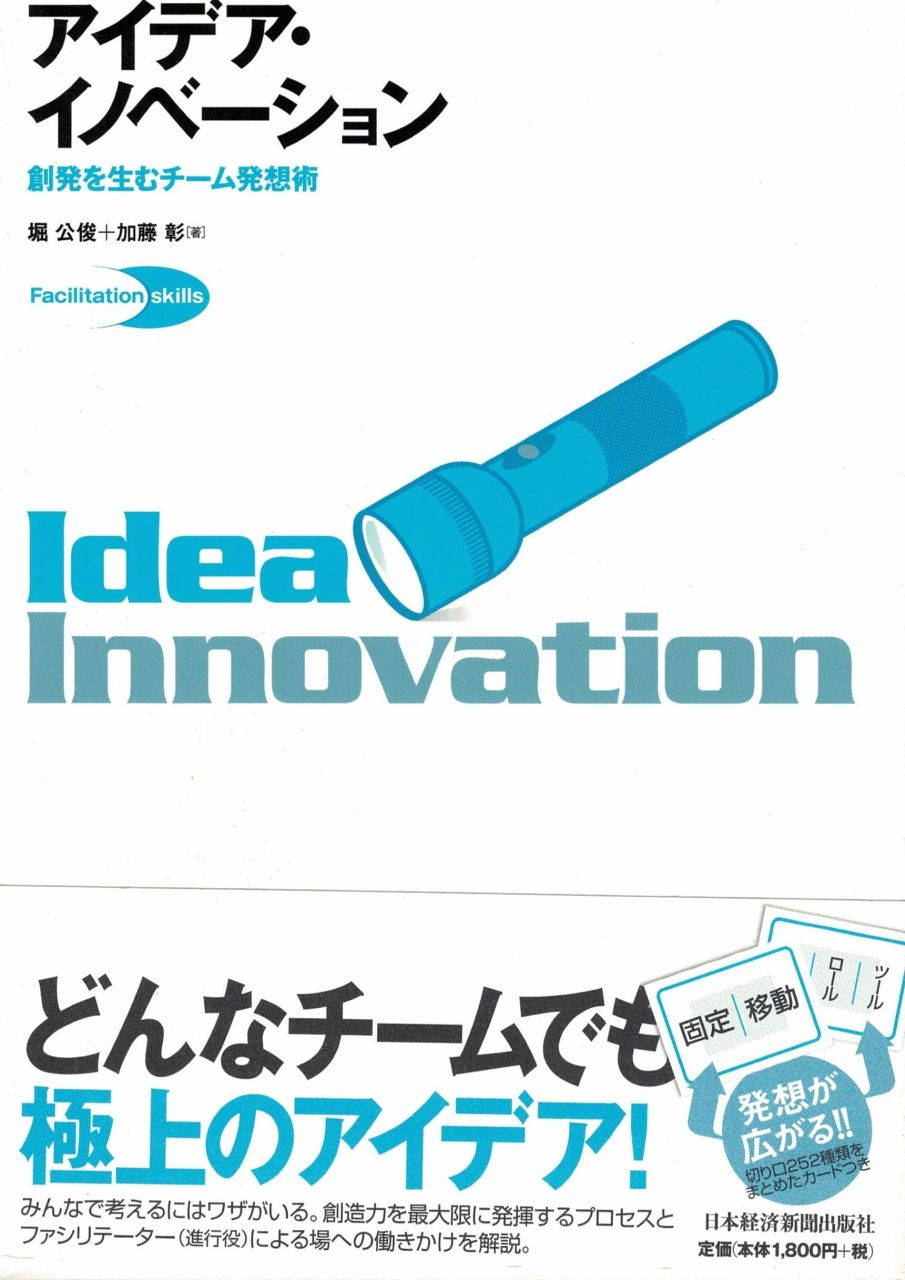 アイデア・イノベーション