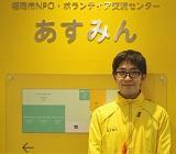 福岡市 NPO・ボランティア交流センターあすみん/特定非営利活動法人九州コミュニティ研究所
