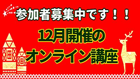 12月オンライン対談